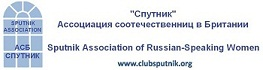 """Sputnik"" Association of Russian-Speaking Women"